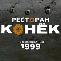 "Логотип Ресторан ""КОНЁК"" Саратов"
