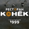 """Ресторан """"КОНЁК"""" Саратов"""