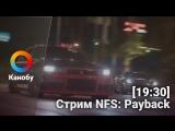 [Запись] Играем в Need for Speed: Payback