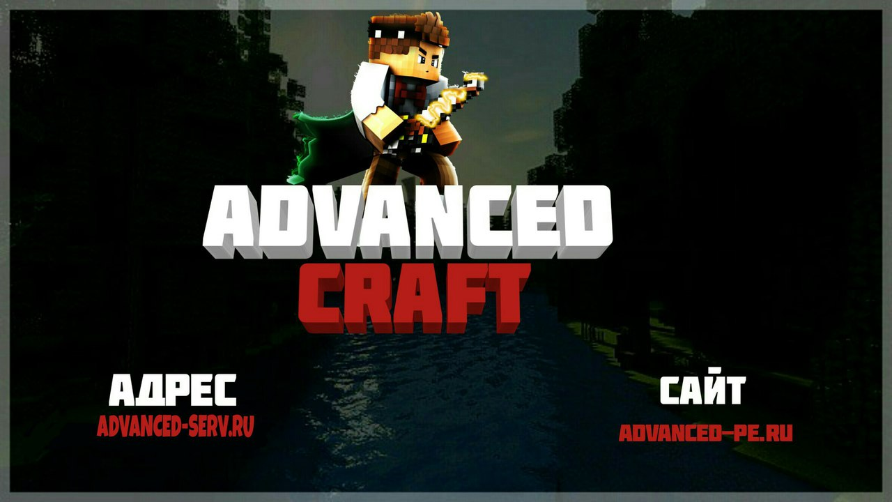 Сервер Advanced Craft