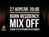 27.04 BURN Residency Mix Off. Прямое включение в 20:00!