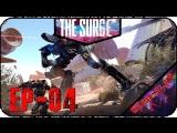 The Surge [EP-04] - стрим - В поисках Т-800