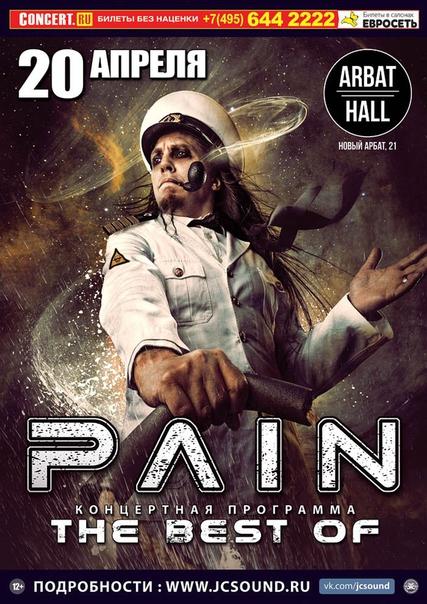vk.com/pain_msk