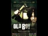 Олдбой  Oldboy (2003) Ю.Корея