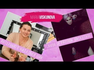 Мария Вискунова - интервью с Натальей Шик и bakstage фотосессии