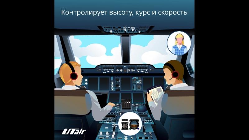 Второй пилот   Utair