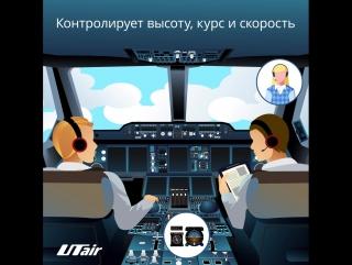 Второй пилот | Utair