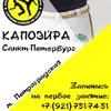 Российский центр капоэйры CDO - Gaviao