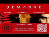 18.Легендарный фильм ЗЕМЛЯНЕ (Earthlings) (полная версия) HD