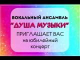Видео-приглашение на юбилейный концерт вокального ансамбля