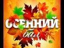 Осенний бал Визитка 9 1 класса Настя и Дима