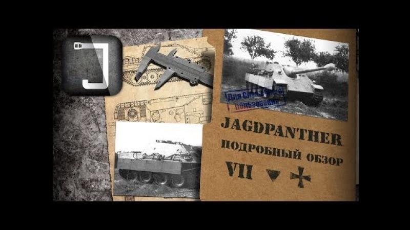 Jagdpanther. Броня, орудие, снаряжение и тактики. Подробный обзор