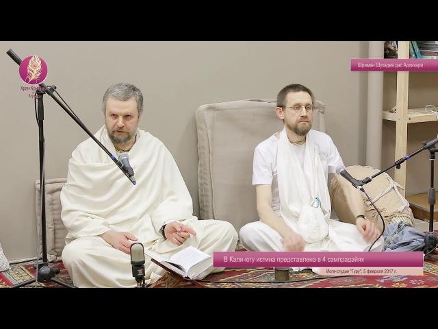 В Кали-Югу истина представлена в 4 авторитетных сампрадайях (Шриман Шукадев дас ...