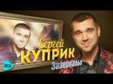 Сергей Куприк - Зазеркалье (Official Audio 2017)
