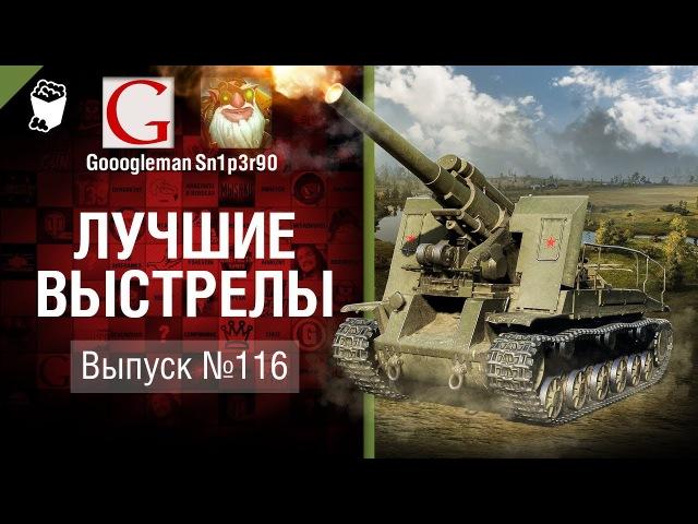 Лучшие выстрелы №116 от Gooogleman и Sn1p3r90 World of Tanks