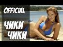 Бананчики Чики Чики видео Said Energizer - Chicki 2017 - YouTube