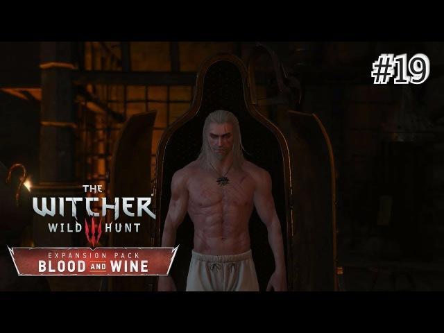 The Witcher 3 Blood and Wine 19 серия Геральт суперсолдат