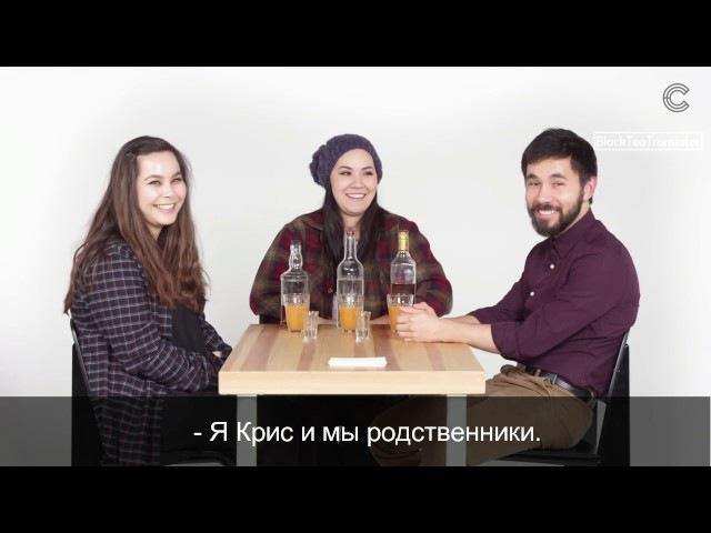 Правда или выпивка - Братья/Сёстры /Truth or Drink - Siblings l WatchCut Video (русские субтитры)