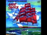 Алые Паруса, Рок Опера 1976 (vinyl record)