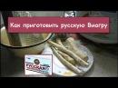 Как обработать русскую Виагру