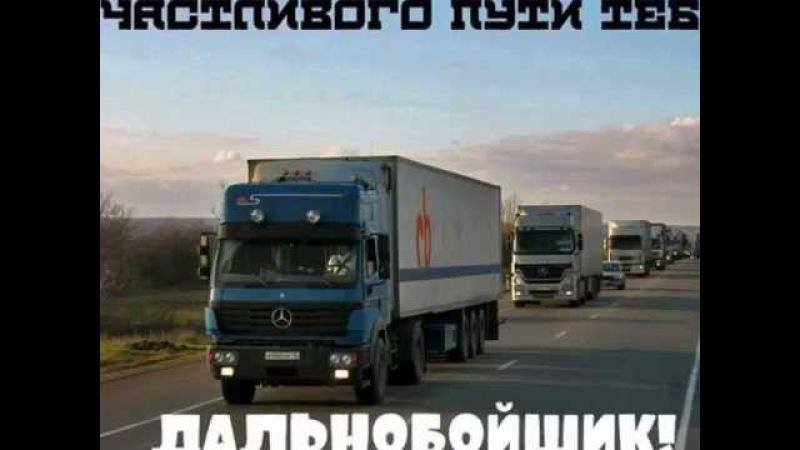 дальнобойщикам от pavel belobrov