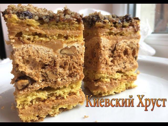Киевский торт в домашних условиях. Пляцок Киевский. Киевский торт рецепт.