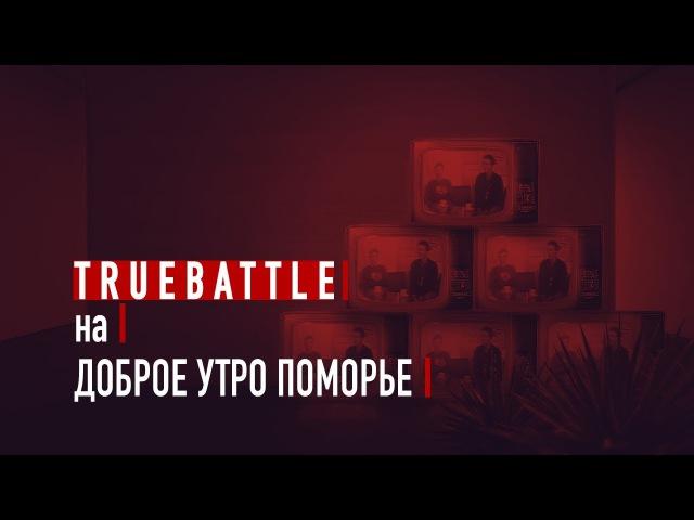 TrueBattle на ТВ в передаче