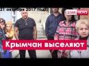 Крымчан выселяют Крым 2017