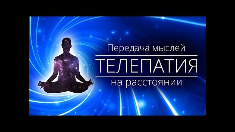 ТЕЛЕПАТИЯ: передача мыслей на расстоянии » Freewka.com - Смотреть онлайн в хорощем качестве