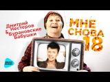 Дмитрий Нестеров и Бурановские Бабушки - Мне снова 18 (Official Audio 2017)