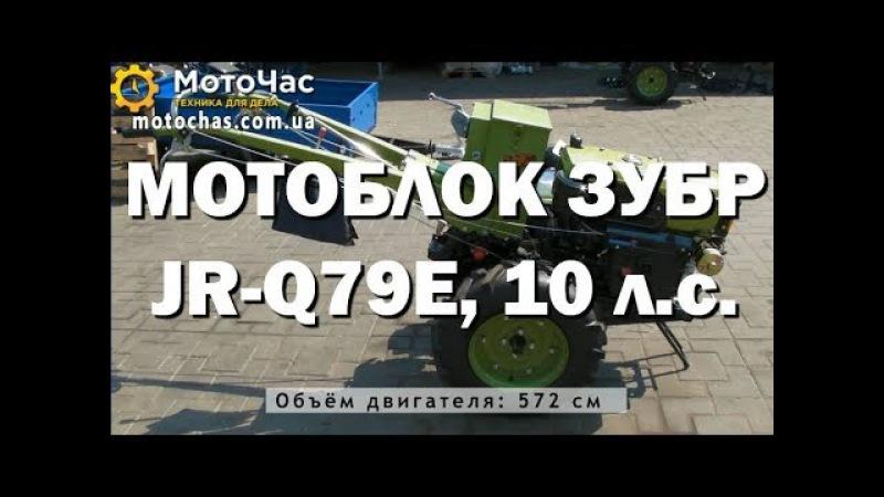 Мотоблок Зубр JR Q79E, 10 л с , стартер, дизельный