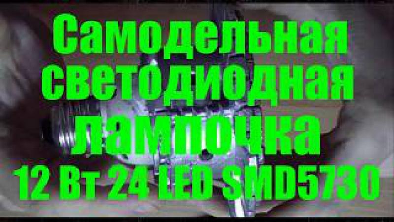 💡💡№ 2 - Самодельная светодиодная лампочка 12Вт 24LED SMD5730💡💡