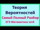 Теория Вероятностей ЕГЭ 2018. САМЫЙ ПОДРОБНЫЙ РАЗБОР