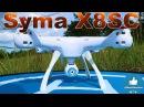 ✔ Новый Квадрокоптер 2017 Syma X8SC с Барометром и Камерой 79 99$ на Gearbest