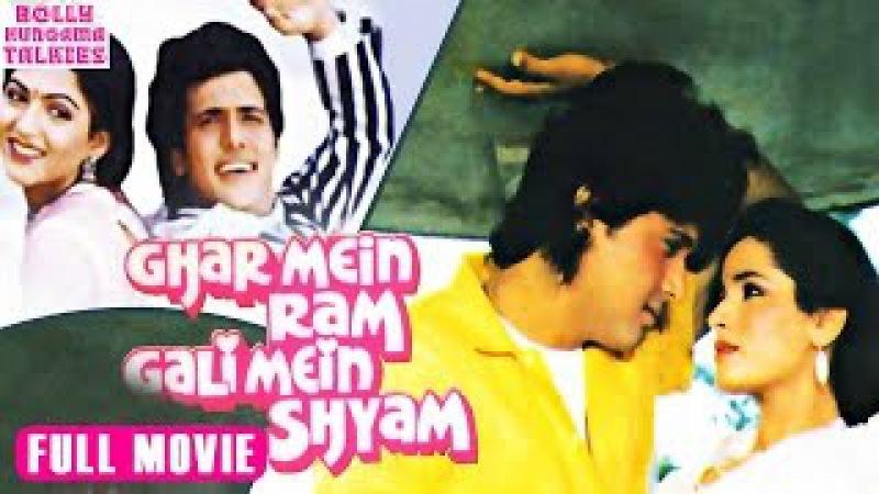 Ghar Mein Ram Gali Mein Shyam (1988) Hindi Full Length Movie | Govinda, Neelam Kothari, Anupam Kher