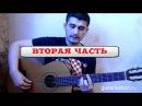 Los Lobos — Cancion del Mariachi Аккорды, урок на гитаре