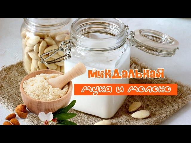 Как сделать миндальную муку 2 способа и миндальное молоко RAW