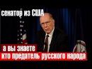 Американский сенатор о предателях России 🌎 Об этом надо помнить и говорить