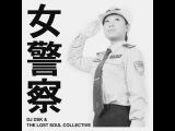 Police Woman - DJ DSK &amp The Lost Soul Collective (B-boy Break)