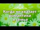 Екатерина Андреева: Женский эротизм. Когда не хватает романтики в семье