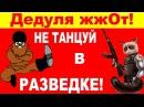 Мужик танцует в метро и кот разведчик - Дедуля жжОт, выпуск 10