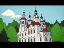 Мультфильм о Вологодской области