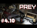 Прохождение Prey (2017) — Часть 4.10 : Хранилище данных 2, НЕВЕСОМОСТЬ .1080p 🚷16