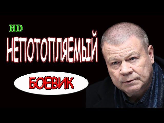 СТОЯЩИЙ БОЕВИК (НЕПОТОПЛЯЕМЫЙ) 2017. Новые боевики 2017.криминальные фильмы