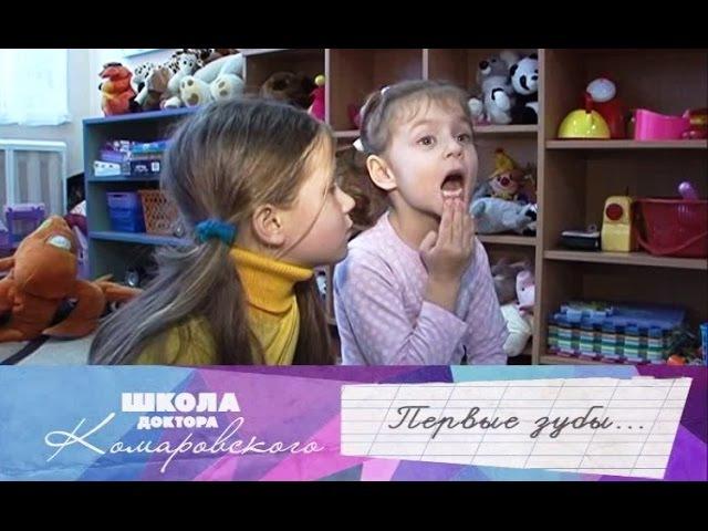 Первые зубы Школа доктора Комаровского
