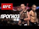 Прогноз UFC 218 Макс Холлоуэй - Жозе Альдо I Аналитика ММА
