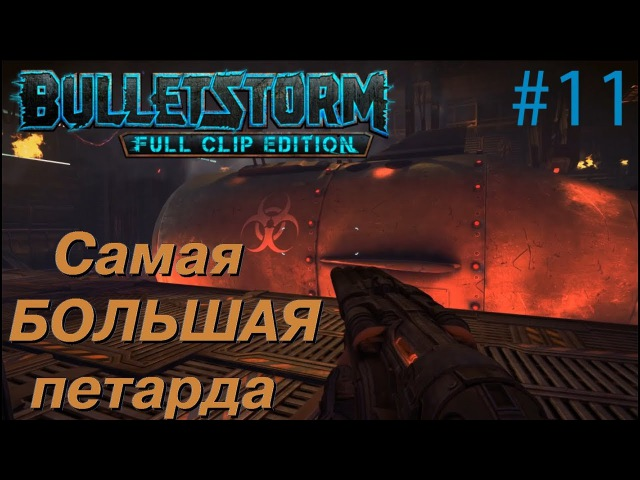 Bulletstorm Full Clip Edition 11
