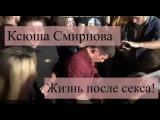 Ксюша Cмирнова Нижний Новгород | Секс в ночном клубе, cобытия после