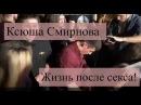 Ксюша Cмирнова Нижний Новгород Секс в ночном клубе cобытия после