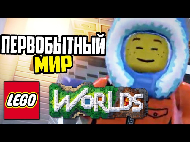 LEGO Worlds - Первобытный Мир